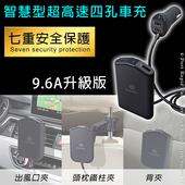 【OMyCar】智慧型超高速9.6A 四孔USB車充-手機 平板 行車紀錄器 相機皆可充(智慧型超高速9.6A 四孔USB車充)