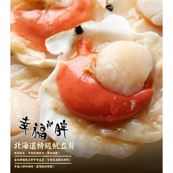 幸福小胖 北海道特級 帆立貝(500克/5~6顆/包)(1包)