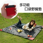 多功能口袋 野餐墊-戶外 防潮墊 沙灘墊 遊戲墊 地墊 可折疊收納 便攜 防水 防刮(黑色)