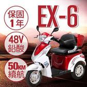 《捷馬科技JEMA》EX-6 60V鉛酸 三輪車 單座 電動車-LED超量大燈 爬坡力強 液壓減震 (EX6)