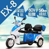 《捷馬科技JEMA》EX-8 60V鉛酸 三輪車 雙人座 電動車-LED超量大燈 爬坡力強 液壓減震 (EX8)