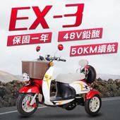 《捷馬科技JEMA》EX-3 60V鉛酸 三輪車 單座 電動車-LED超量大燈 爬坡力強 液壓減震(白紅)