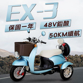 《捷馬科技JEMA》(客約)EX-3 48V鉛酸 三輪車 單座 電動車-LED超量大燈 爬坡力強 液壓減震(藍)