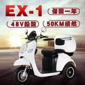 《捷馬科技 JEMA》(客約)EX-1 48V鉛酸 三輪車 單座 電動車-LED天使光圈 液壓減震(白色)