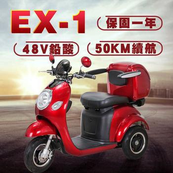 《捷馬科技JEMA》(客約)EX-1 48V鉛酸 三輪車 單座 電動車-LED天使光圈 液壓減震(紅色)