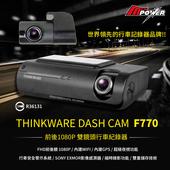 《THINKWARE》F770 前後1080P雙鏡頭GPS WIFI 行車紀錄器(內附16G記憶卡)