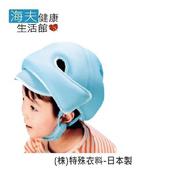 《日華 海夫》帽子D型 頭部保護帽-保護頭部側方 頭部側邊衝擊吸收(W0433)