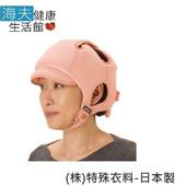 《日華 海夫》帽子C型 頭部保護帽-保護頭 部後方 頭部後方衝擊吸收(W0432)