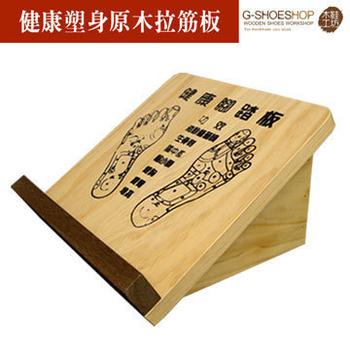 《木鞋工坊》標準式 固定型 健康塑身 原木 手工 拉筋板