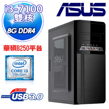 華碩ASUS 【華碩250平台】Intel I3-7100 雙核 {勝煌戰手}8G/1TB桌上型電腦