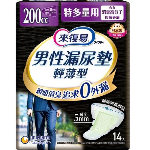 《來復易》男性漏尿專用棉墊特多量型(200cc/14片)