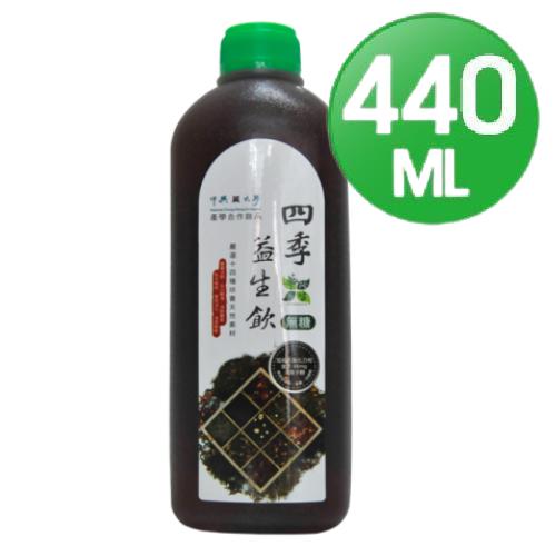 《華陀益生》四季益生飲(微甜440ml)