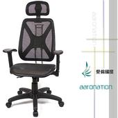 《【aaronation】愛倫國度》【aaronation】愛倫國度 - 機能性椅背 - 辦公/電腦網椅(DW-105H升降扶手枕)(黑)