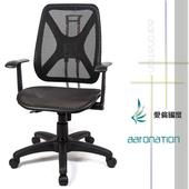 《【aaronation】愛倫國度》【aaronation】愛倫國度 - 機能性椅背 - 辦公/電腦網椅(DW-105H升降扶手無枕)(黑)