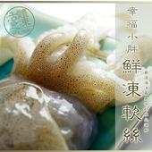 鮮凍軟絲 4-5人份 (600g~700g/隻)