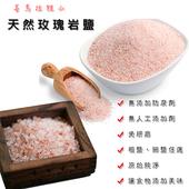 《喜馬拉雅山》玫瑰岩鹽-200g/入(粗鹽/6入)