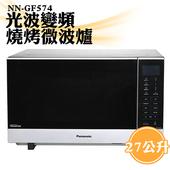 《國際牌Panasonic》27公升光波變頻燒烤微波爐 NN-GF574(NN-GF574)