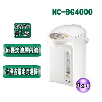國際牌Panasonic 4公升微電腦1級能效熱水瓶 NC-BG4000(NC-BG4000)