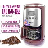 《國際牌Panasonic》全自動研磨咖啡機 NC-R600 送!咖啡豆