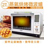 《國際牌Panasonic》27L蒸氣烘烤微波爐 NN-BS603(NN-BS603)