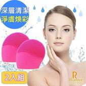 (2入組)【Runve 嫩芙】QQ蛋洗臉機潔顏儀(ARBD-402)隨身按摩+洗臉(ARBD-402)