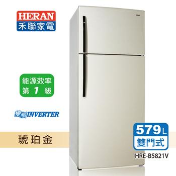 《HERAN》579公升1級DC直流變頻雙門冰箱(HRE-B5821V)含拆箱定位
