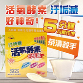 《生活簡單》好神奇 活氧酵素污垢滅 (4入/組)