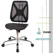 《【aaronation】愛倫國度》【aaronation】愛倫國度 - 機能性椅背 - 辦公/電腦網椅(DW-105H無手無枕鐵腳PU)(黑)