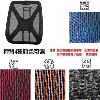 《【aaronation】愛倫國度》【aaronation】愛倫國度 - 機能性椅背 - 辦公/電腦網椅(DW-105HT手無枕)(紅)