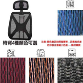 《【aaronation】愛倫國度》【aaronation】愛倫國度 - 機能性椅背 - 辦公/電腦網椅(DW-105HT手枕)(紅)