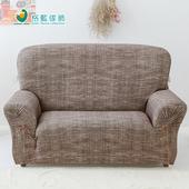 《歐卓拉》禪思彈性沙發套-咖(1+2+3人座)