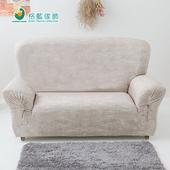 《歐卓拉》禪思彈性沙發套-卡其色(2人座)