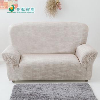 《歐卓拉》禪思彈性沙發套-卡其色(3人座)