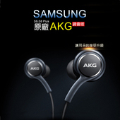 原廠耳機 SAMSUNG 三星 Galaxy S8/S8 Plus(G9500) AKG 線控耳機 編織