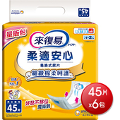 《來復易》柔適安心成人紙尿片(45片*6包)
