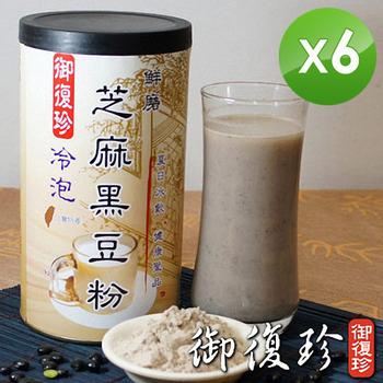 《御復珍》冷泡芝麻黑豆粉6罐組 (微糖, 460g/罐)