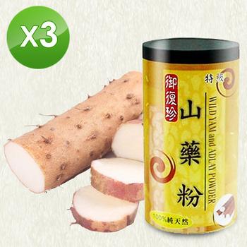 《御復珍》黃金山藥粉3罐組 (無糖, 600g/罐)