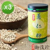 《御復珍》薏仁粉3罐組 (無糖, 500g/罐)