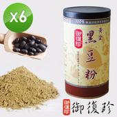 《御復珍》黃金黑豆粉6罐組 (無糖, 600g/罐)