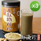 《御復珍》黃金五穀雜糧粉3罐組 (500g/罐)