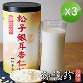 《御復珍》松子銀耳杏仁粉3罐組 (無糖, 600g/罐)