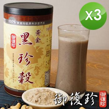 《御復珍》黃金黑珍榖3罐組 (無糖, 450g/罐)