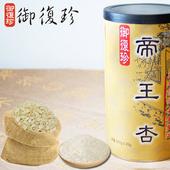 《御復珍》帝王杏3罐組 (高純度無糖, 600g/罐)