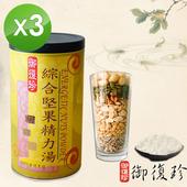 《御復珍》綜合堅果精力湯3罐組 (無糖, 600g/罐)