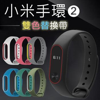 升級版 小米手環2代 雙色腕帶 多彩替換帶 智能手環 炫彩腕帶 雙色多彩運動手環 (副廠) 加贈保護貼乙入(黑紅)