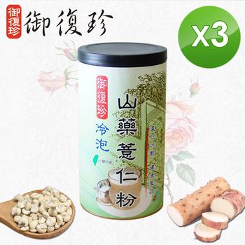 御復珍 冷泡山藥薏仁粉3罐組 (低糖, 460g/罐)