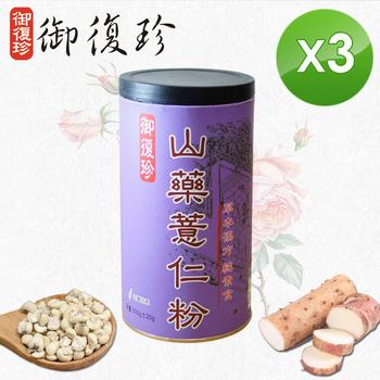 《御復珍》山藥薏仁粉3罐組 (無糖, 500g/罐)