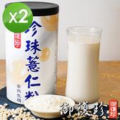 《御復珍》珍珠薏仁粉3罐組 (無糖, 600g/罐)