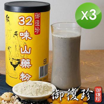 ★結帳現折★御復珍 32味山藥粉3罐組 (無糖, 600g/罐)