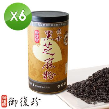 御復珍 黃金黑芝麻粉6罐組 (純粉, 600g/罐)